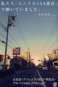【1000円以上送料無料】私たち「ユニクロ154番店」で働いていました。/大宮冬洋