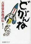 どがんね 古賀常次郎詳伝/佐保圭【1000円以上送料無料】