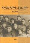 アメリカ大学史とジェンダー/坂本辰朗【1000円以上送料無料】