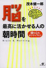 【1000円以上送料無料】脳を最高に活かせる人の朝時間 頭も心もポジティブに!!/茂木健一郎