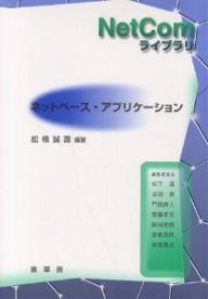 ネットベース・アプリケーション/舩橋誠壽/松下温【1000円以上送料無料】