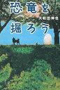 恐竜を掘ろう/大和田伸也【1000円以上送料無料】