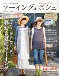 Heart Warming Life Series【1000円以上送料無料】ソーイングポシェ vol.15(2013spring)