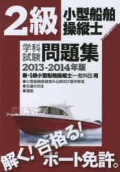 【1000円以上送料無料】2級小型船舶操縦士学科試験問題集 ボート免許 2013−2014年版