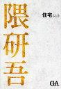 隈研吾住宅らしさ/隈研吾/二川幸夫【1000円以上送料無料】