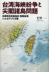 台湾海峡紛争と尖閣諸島問題 米華相互防衛条約参戦条項にみるアメリカ軍/毛里一【1000円以上送料無料】