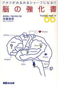 脳の強化書 Training menu of 66 アタマがみるみるシャープになる!!/加藤俊徳【後払いO...