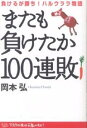【1000円以上送料無料】またも負けたか100連敗 負けるが勝ち!ハルウララ物語/岡本弘