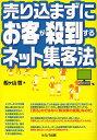 【1000円以上送料無料】売り込まずにお客が殺到するネット集客法/船ケ山哲