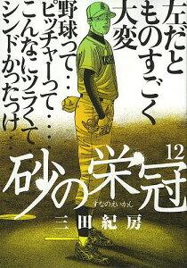 砂の栄冠 12/三田紀房【1000円以上送料無料】