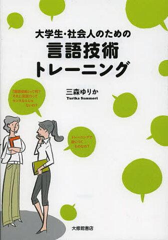 大学生・社会人のための言語技術トレーニング/三森ゆりか【1000円以上送料無料】
