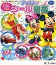ディズニーシール図鑑【1000円以上送料無料】