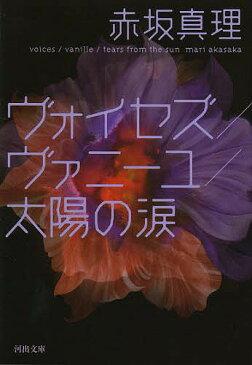 ヴォイセズ/ヴァニーユ/太陽の涙/赤坂真理【1000円以上送料無料】