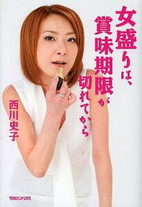 【1000円以上送料無料】女盛りは、賞味期限が切れてから/西川史子【RCP】