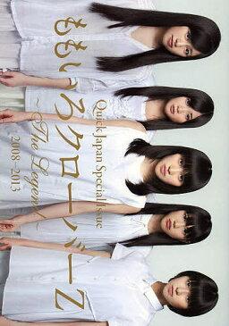 ももいろクローバーZ〜The Legend〜2008−2013【1000円以上送料無料】