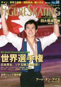 ワールド・フィギュアスケート 58(2013May)