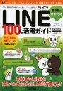 【1000円以上送料無料】LINE100%活用ガイド この一冊で最新LINEをスマートに使いこなす! ...