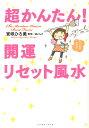 【1000円以上送料無料】超かんたん!開運リセット風水/宮咲ひろ美/Mr.リュウ