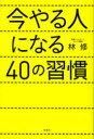 【1000円以上送料無料】今やる人になる40の習慣/林修