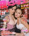コアコミックス【1000円以上送料無料】夜のビジネスホントの真相DX キャバ嬢、
