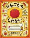 【今だけポイント3倍】【1000円以上送料無料】りんごかもしれない/ヨシタケシンスケ