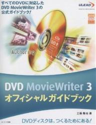 DVD MovieWriter 3オフィシャルガイドブック すべてのDVDに対応したDVD MovieWriter 3の公式ガイドブック! DVDディスクは、つくるためにある!/工藤隆也【1000円以上送料無料】
