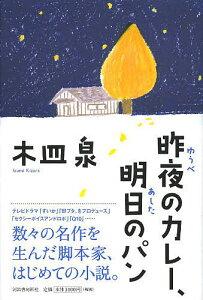 【1000円以上送料無料】昨夜のカレー、明日のパン/木皿泉