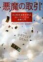 【1000円以上送料無料】悪魔の取引 ある投資詐欺事件のストーリーで学ぶ金融入門/アンドレ...