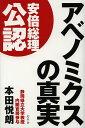 【1000円以上送料無料】アベノミクスの真実/本田悦朗