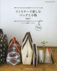Heart Warming Life Series【1000円以上送料無料】ファスナーで楽しむバッグと小物 ファス...