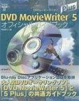 DVD MovieWriter 5 Plusオフィシャルガイドブック/阿部信行【1000円以上送料無料】