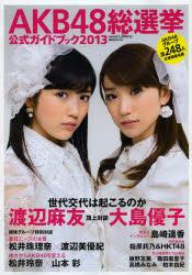 講談社MOOK【1000円以上送料無料】AKB48総選挙公式ガイドブック 2013/FRIDAY編集部【RCP】