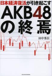 【1000円以上送料無料】日本経済復活が引き起こすAKB48の終焉/田中秀臣
