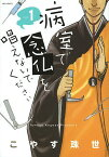 病室で念仏を唱えないでください vol.1/こやす珠世【1000円以上送料無料】