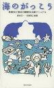 海のがっこう 教師向け海辺の観察会企画マニュアル/鹿谷法一/佐藤寛之【1000円以上送料無料】