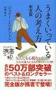 うまくいっている人の考え方/ジェリー・ミンチントン/弓場隆【1000円以上送料無料】
