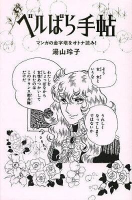 ベルばら手帖 マンガの金字塔をオトナ読み!/湯山玲子