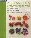 刺しゅう糸で編む色いっぱいの髪飾り&アクセサリー100