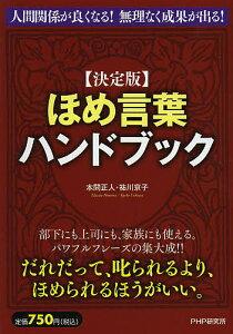 【1000円以上送料無料】ほめ言葉ハンドブック/本間正人/祐川京子