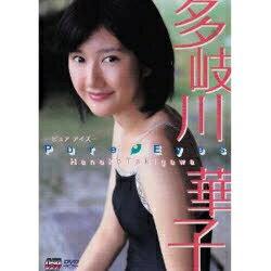 【全品送料無料】DVD 多岐川華子 Pure Eyes【RCP】