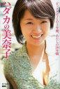 【1000円以上送料無料】ハダカの美奈子 ビッグダディとの2年間、あたしの30年間/林下美奈子