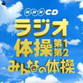 送料無料/実用ベスト NHKCD ラジオ体操 第1・第2/みんなの体操
