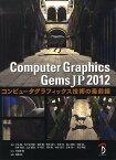 Computer Graphics Gems JP コンピュータグラフィックス技術の最前線 2012/三谷純/五十嵐悠紀/岩崎慶【1000円以上送料無料】