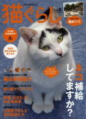 アスペクトムック【1000円以上送料無料】猫ぐらし vol.6(2013Summer)【RCP】