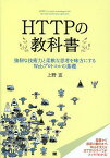 HTTPの教科書 強靱な技術力と柔軟な思考を味方にするWebプロトコルの基礎/上野宣【1000円以上送料無料】