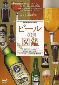 ビールの図鑑 世界のビール136本とビールを楽しむための基礎知識/日本ビール文化研究会/日...