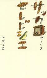【1000円以上送料無料】サッカロマイセスセレビシエ/池田浩明
