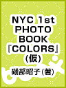 NYC COLORS 1st Photo Book【1000円以...