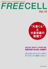 KADOKAWA MOOK No.494【1000円以上送料無料】FREECELL Vol.13【RCP】