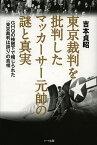 東京裁判を批判したマッカーサー元帥の謎と真実 GHQの検閲下で報じられた「東京裁判は誤り」の真相/吉本貞昭【1000円以上送料無料】